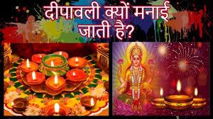 Diwali 2020 Dates क्यों मनाई जाती है